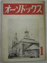 オーソドックス創刊号 京都ハリストス正教会
