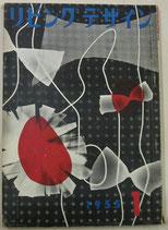 リビング デザイン 第一巻第一号(昭和30年1月1日) 美術出版社