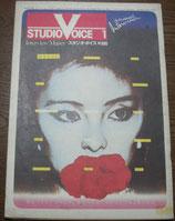 スタジオ・ボイス62(1981年1月)