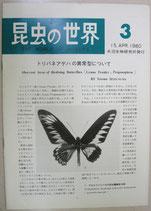 昆虫の世界3(1980年4月15日) 水沼生物研究所