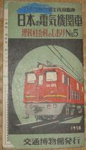 日本の電気機関車 理科社会科のしおり5 交通博物館