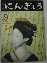 月刊にんぎょう2巻9号(昭和35年9月1日) 日本人形作家協会