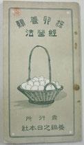 採卵養鶏経営法 高橋廣治 養鶏之日本社