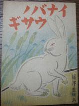 イナバノ ウサギ