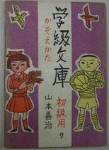 かぞえかた 学級文庫 初級用7 山本喜治 さしえ・茂田井武