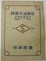 神銅水道銅管 神銅壓縮接手・神銅イージー接手
