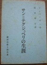 サン=テグジュペリの生涯 劇団民芸上演台本