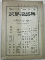 英語独脩誌 日本国ニ適スル新法  ウィリヤム、スウヰトマン 明治22年刊