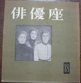 俳優座18