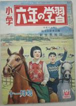 小学六年の学習 5巻8号(昭和25年11月1日) 学習研究社
