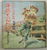 子鹿ものがたり(イヤリング) 世界童話文庫 日本書房