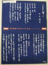 劇団東童・創立三十年・記念パンフレット 昭和32年5月5日