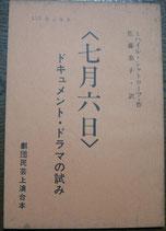 <七月六日>ドキュメント・ドラマの試み 劇団民芸上演台本