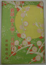絵本筋書 昭和6年2月 新劇と新人揃の二月興行 新歌舞伎座