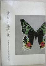 世界の蝶蛾展 日本蛾類学会創立十周年記念 日本蛾類学会・朝日新聞社