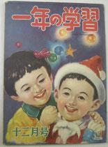 一年の学習6巻9号(昭和27年12月1日) 学習研究社