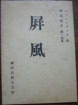 屏風 劇団民芸文芸部