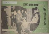劇団東童創立30年 第百回記念公演(1957年5月)