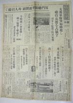東京朝日新聞 号外 昭和12年8月29日