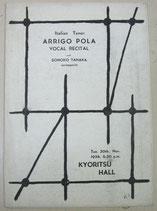 イタリアン テナー アリゴ ポーラ 独唱会 1954年11月30日