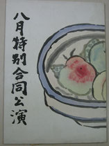 八月特別合同公演 新橋演舞場 花柳章太郎・中村歌右衛門初顔合せ!