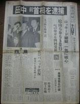 田中前首相を逮捕 朝日新聞 昭和51年7月27日夕刊