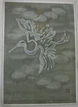 オペラ 夕鶴 1952年
