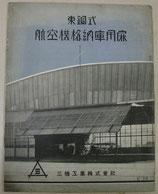 東鋼式航空機格納庫用扉 東洋鋼材株式会社 三機工業株式会社 C-30