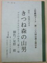 きつね森の山男 人形劇団プーク 第126回公演上演台本