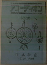 アコーディオン 13号(1970年11月) 江森教室
