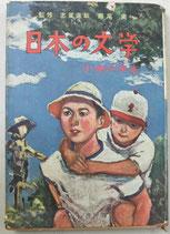 日本の文学 小学六年生