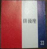 俳優座33