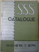 SSSカタログ 東京建材工業所