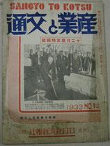 産業と交通17巻12号(昭和8年12月1日) 東京日日経済新報社