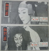 月刊演劇案内誌 観劇の栞 2冊