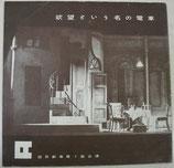 欲望という名の電車 国民劇場第7回公演 1954年8月 文学座