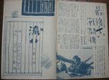 新協劇団公演 流れ