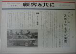 顧客と共に No.85 日産自動車株式会社