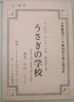 うさぎの学校 人形劇団プーク第98回公演上演台本
