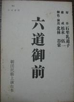 六道御前 劇団民芸上演台本