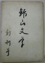 鉢山文学 創刊号(昭和27年2月) 都立一商第二本科文芸部鉢山文学会