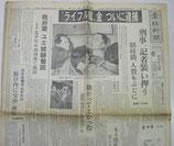 金嬉老事件 サンケイ新聞 昭和43年2月25日(日曜日)日刊