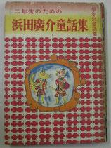 二年生のための 浜田廣介童話集 学年別童話集 三十書房