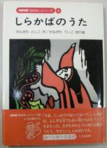 しらかばのうた NHKおはなしシリーズ8 日本放送出版協会