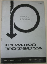 四家文子独唱会 1957年9月9日 読売ホール
