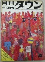 月刊タウン 4号(昭和42年4月1日) アサヒ芸能出版