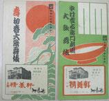 歌舞伎座奉仕番組 5冊
