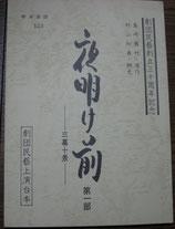 夜明け前 第一部ー三幕十景ー 劇団民芸上演台本