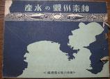 神奈川県の水産 神奈川県水産会 昭和5年10月21日