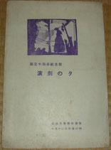 創立十周年記念祭 演劇の夕 広島高等学校演劇同好会